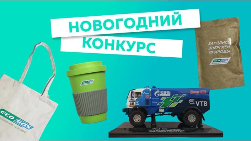 Новогодний конкурс EcoGas