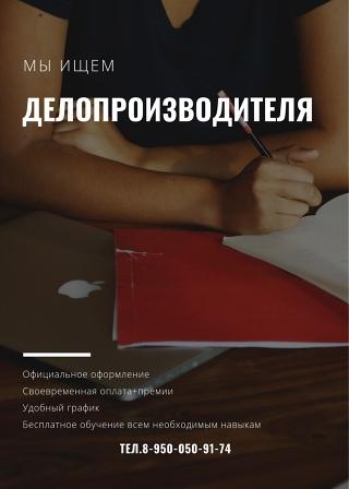 работа в иркутске для девушки вакансии