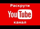 лучшая бесплатная накрутка просмотров лайков дизлайков на YouTube