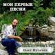 Олег Пугачёв - Простая песня про жизнь