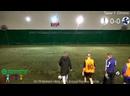 LFL-TV Прямой эфир. Матч Старая Самара - Интер