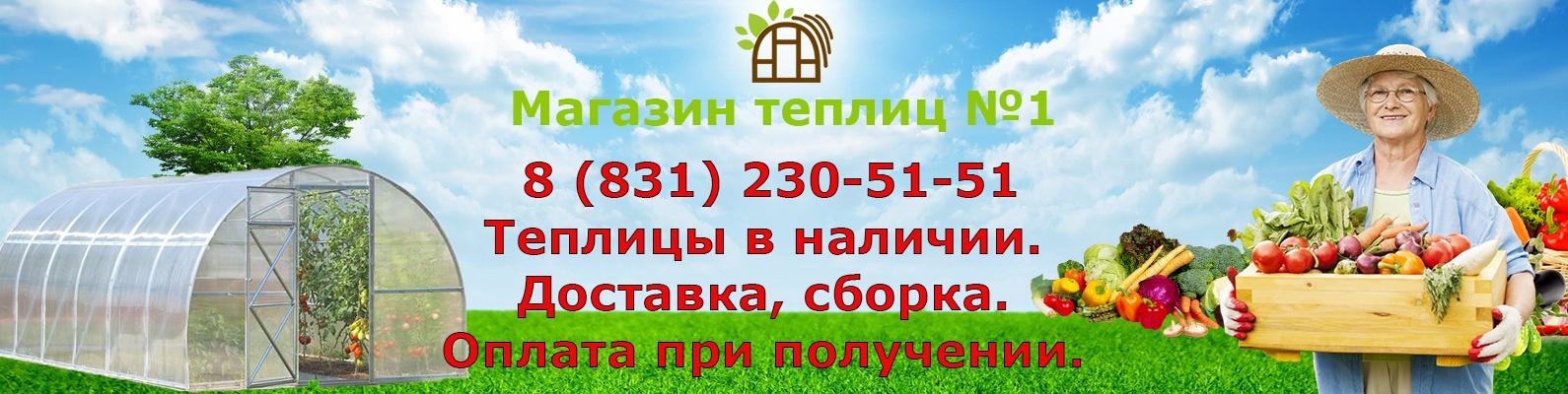 завод теплиц в нижнем новгороде цены