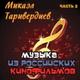 Таривердиев Микаэл - Соло на гитаре (Маленький школьный оркестр)