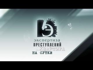 ЧП.BY ЭКСПЕРТИЗА ПРЕСТУПЛЕНИЙ. Квартира на сутки