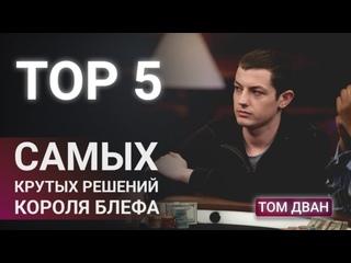 ТОП 5 Самых крутых решений короля блефа Тома durrr Двана | Академия Покера