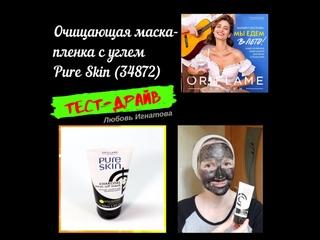 Тест-драйв: Очищающая маска-пленка c углем Pure Skin (34872)