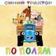 Неизвестен - СБОРНИК 2 - ЕДЕТ ТРАКТОР 50 минут 8 развивающих песенок мультиков для детей про трактора и машинки