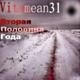 Vitamean31 - Музыка в дорогу