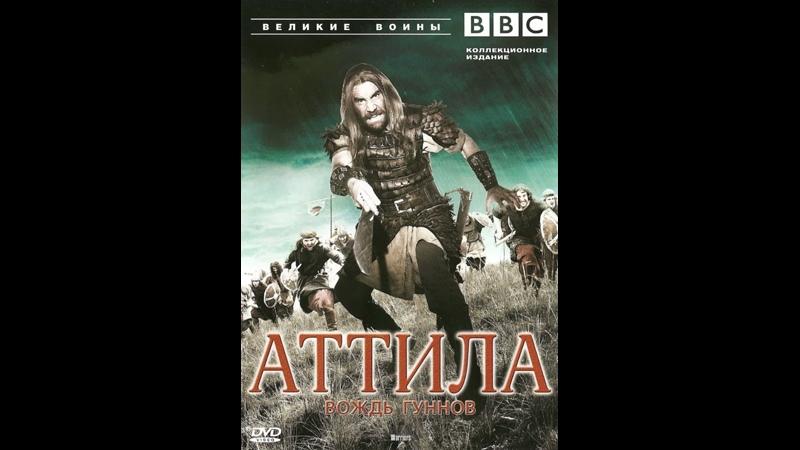 BBC Великие воины Аттила Вождь Гуннов