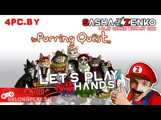The Purring Quest - let's play with no hands (FULL HD)