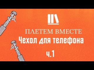 ПЛЕТЕМ ВМЕСТЕ с Сергеем Борисовичем. Чехол для телефона ч.1