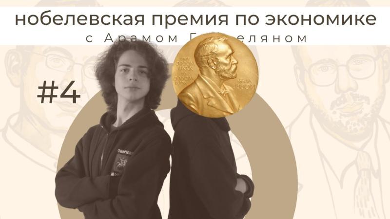 Нобелевка по экономике 2021 За что Арам Габрелян