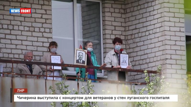 Чичерина выступила с концертом для ветеранов у стен луганского госпиталя