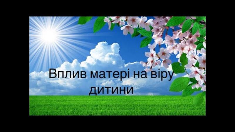 Віталій Пилипів - проповідь_ Вплив матері на віру дитини