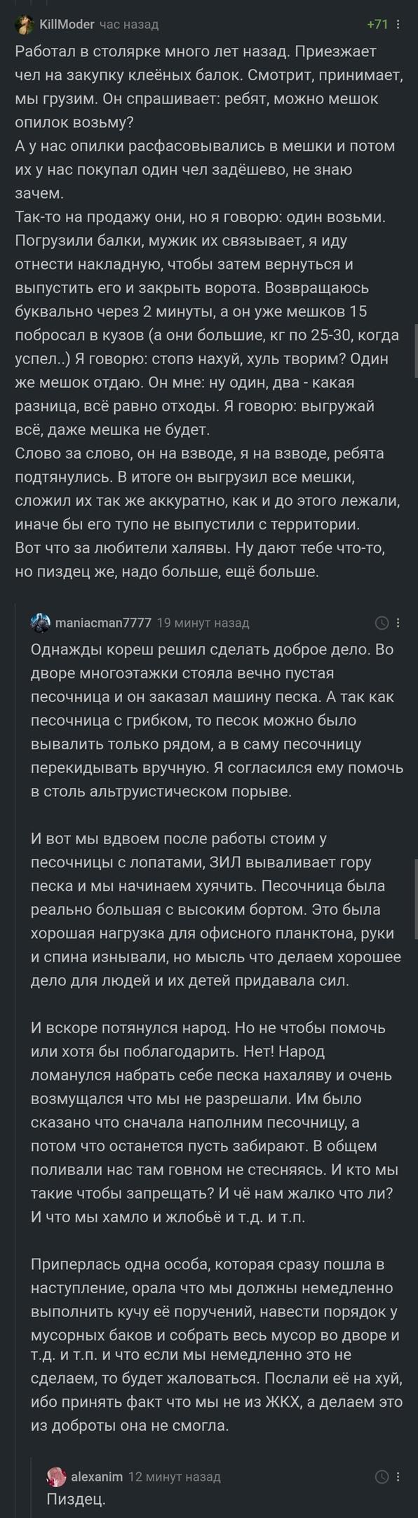 Добро людям в России