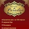 """Загородный ресторан """"PARADISE"""" Васильков"""