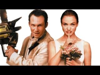 Очень дикие штучки / Very Bad Things (1998, Триллер, комедия, криминал) перевод Андрей Гаврилов