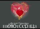 Про Любовь 💖✔️ Евгений Гришковец 💖💥🌞