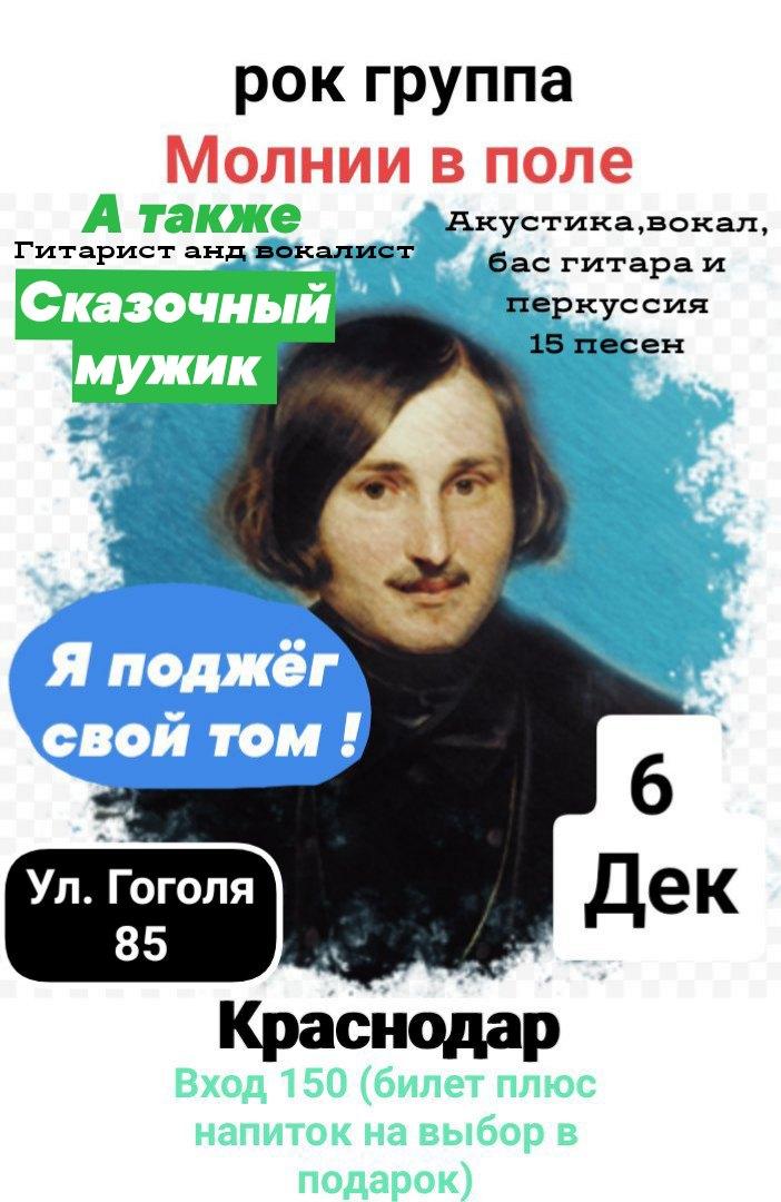 Афиша Краснодар Концерт Молнии в поле