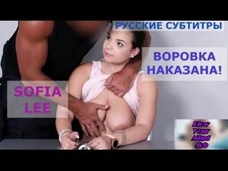 Порно перевод Sofia Lee sub rusub bbw chubby curvy сочная воровка отработала расплата русские субтитры с диалогами