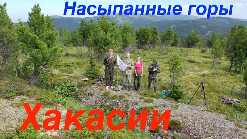 Кунгуров Алексей Засыпанные горы Хакасии Доклад по результатам Экспедиции 2020