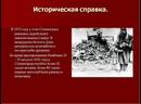 200 дней и ночей Сталинграда. Информационный час.