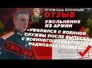 Как уволиться из армии Лейтенант Ланцов Антон - отзыв о сопровождении в увольнении