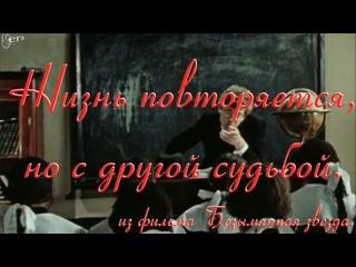 Жизнь повторяется, но с другой судьбой. фильм Безымянная звезда. Игорь Костолевский, Ирина Савина
