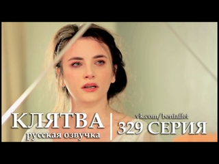 Турецкий сериал Клятва / Yemin - 329 серия (русская озвучка)