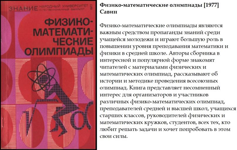Физико-математические олимпиады [1977] Савин