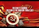 Военные Песни и Клипы Великой Отечественной Войны 60FPS