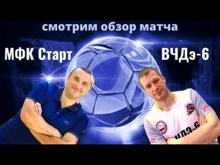 Видеообзор матча МФК Старт - ВЧДэ-6