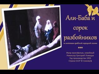 """м/ф """"Али-Баба и сорок разбойников"""" СССР 1959 г. © Союзм/ф"""
