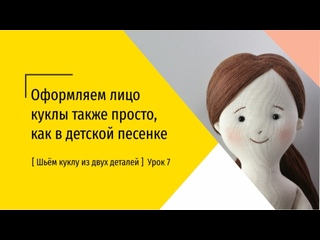 Урок 7. Оформляем лицо куклы просто