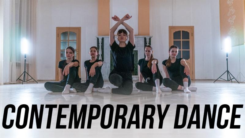 Сontemporary dance (Контемп) | Студия танцев YES!