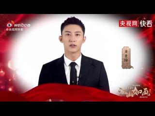 Huang Jingyu Johnny 黄景瑜《国旗之下》«Китайская мечта · Ода Родине 2020» 28/09/2020