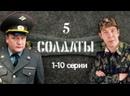 Солдаты, 5 сезон, 1-10 серии из 19, комедия, драма, Россия, 2005