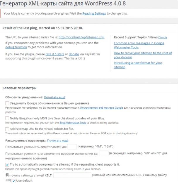 XML-карта сайта на платформе WordPress: как создать?