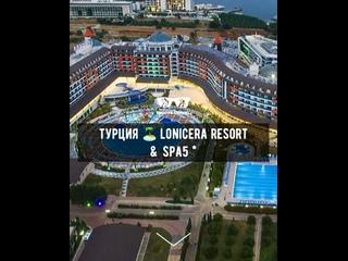 ТУРЦИЯ * LONICERA RESORT & SPA 5*⠀