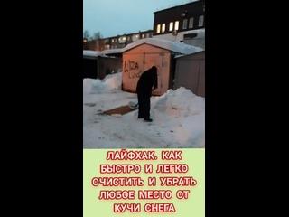 ЛАЙФХАК. КАК БЫСТРО И ЛЕГКО ОЧИСТИТЬ И УБРАТЬ ЛЮБОЕ МЕСТО ОТ СНЕГА..mp4