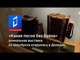 «Какая песня без баяна» - уникальная выставка из Шахтёрска открылась в Донецке.
