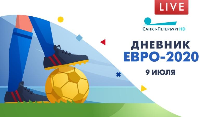 Дневник ЕВРО 2020 9 июля