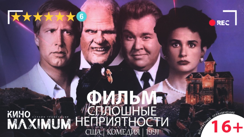 Сплошные неприятности Nothing But Trouble 1991 720р