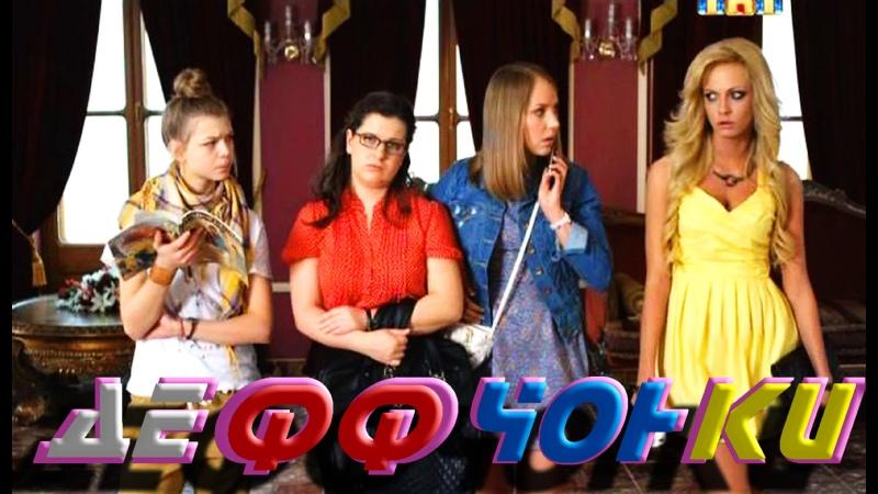 Деффчонки сериал 1 сезон 2012 г