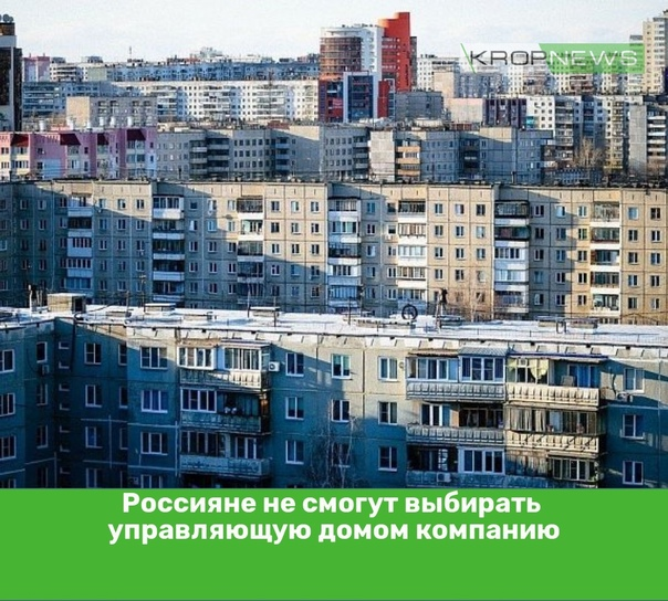 Россияне не смогут выбирать управляющую домом компаниюЭто...