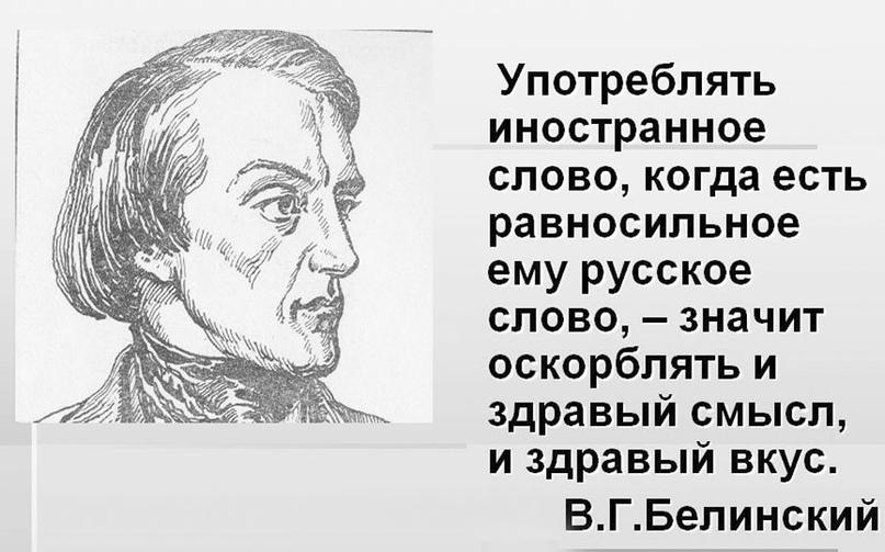 Русский язык. Вчера. Сегодня. Завтра, изображение №3