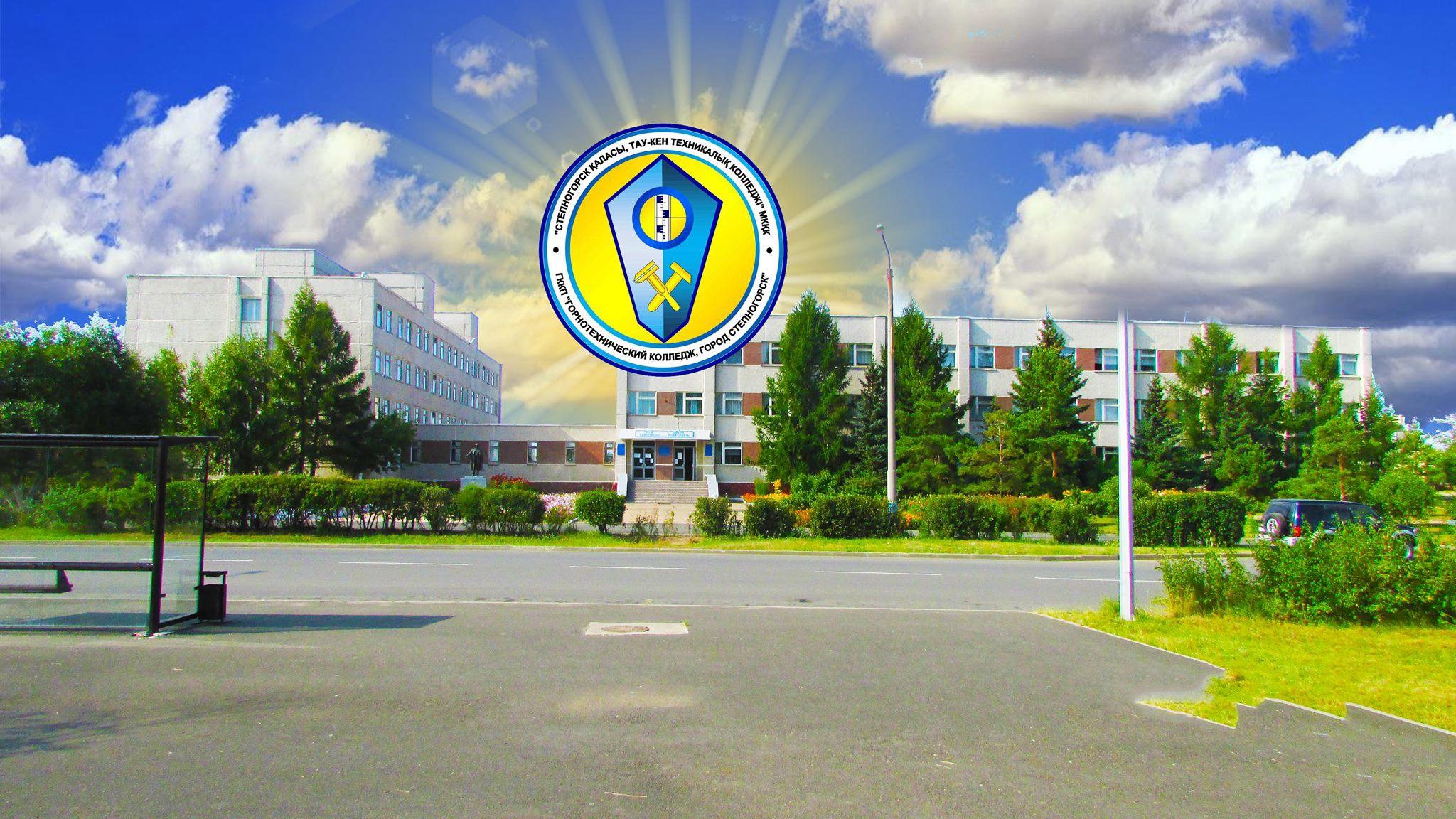 Горнотехнический колледж