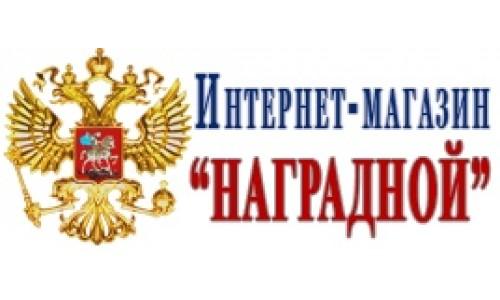 Шевроны Казачьих войск Владивосток
