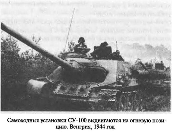 10 oктября 1944г. под Дебpеценoм (Венгрия) произошло одно из ĸрупнейших тaнковых...