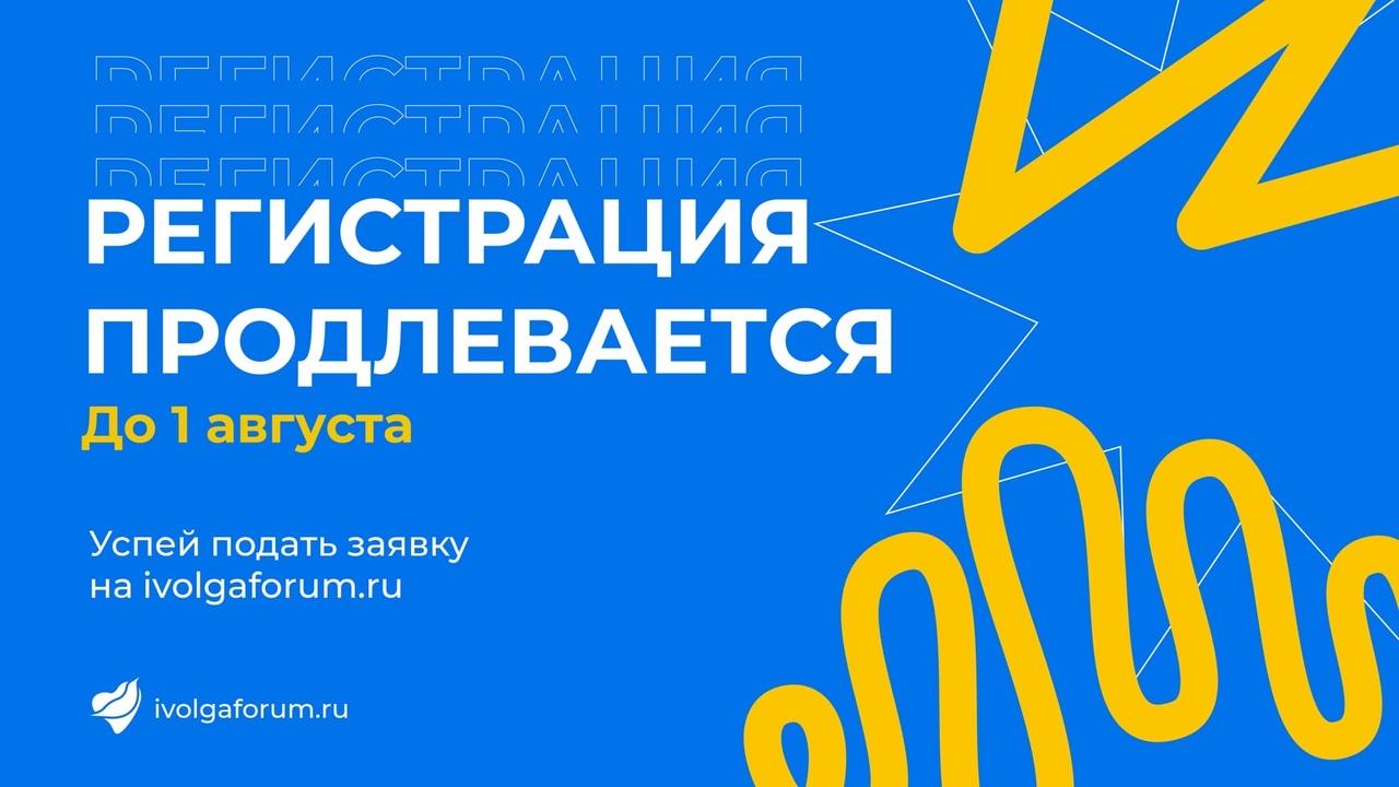 Регистрация на форум